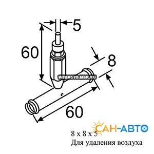 Клапан для удаления воздуха (9002543A).